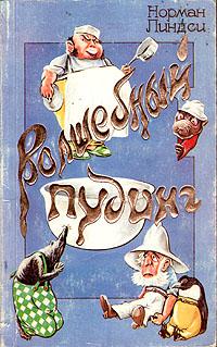 Книга Волшебный пудинг, или невероятные приключения Гумми, Кляпа, Размахая и Укусила