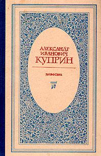 Александр Иванович Куприн. Повести