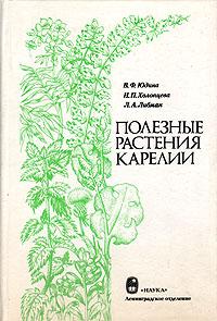 Полезные растения Карелии