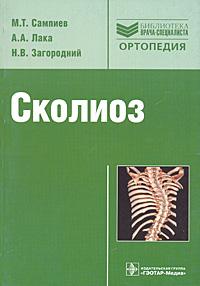 Сколиоз ( 978-5-9704-0893-3 )