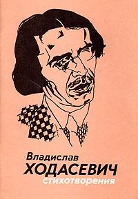 Владислав Ходасевич. Стихотворения