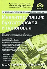 Инвентаризация: бухгалтерская и налоговая