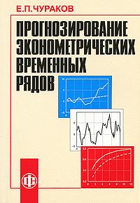 Прогнозирование эконометрических временных рядов ( 978-5-279-03226-6 )