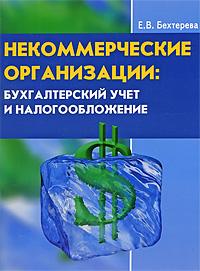 Некоммерческие организации: бухгалтерский учет и налогообложение