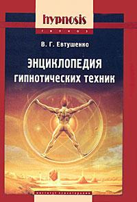 Энциклопедия гипнотических техник