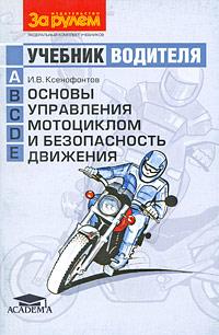 Основы управления мотоциклом и безопасность движения ( 978-5-903813-75-9 )