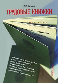 Трудовые книжки ( 978-5-94280-360-5 )