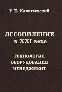 ����������� � XXI ����. ����������, ������������, ����������