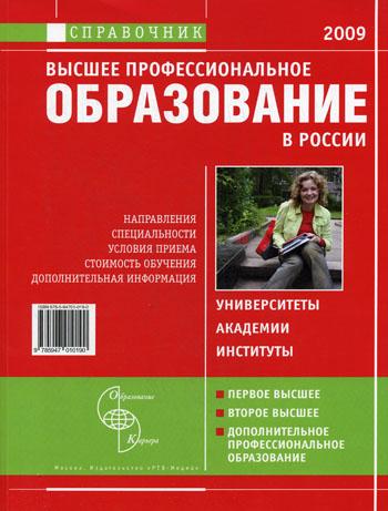 Высшее профессиональное образование в России - 2009
