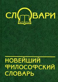 Новейший философский словарь. В. А. Кондрашов, Д. А. Чекалов, В. Н. Копорулина