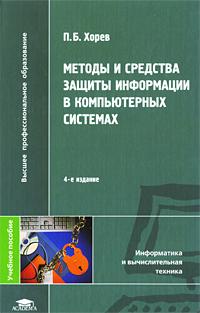 Методы и средства защиты информации в компьютерных системах