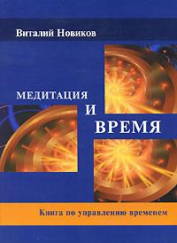 Медитация и Время. Новиков В.