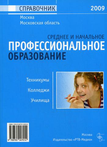Среднее и начальное профессиональное образование (Москва и Московская область) - 2009