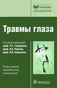 Травмы глаза. Р. А. Гундоровой, В. В. Нероева, В. В. Кашникова