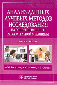 Анализ данных лучевых методов исследования на основе принципов доказательной медицины