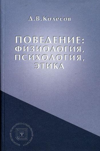 Поведение: физиология, психология, этика