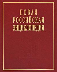 Новая Российская энциклопедия. В 12 томах. Том 5(1). Головин-Драгомыжский