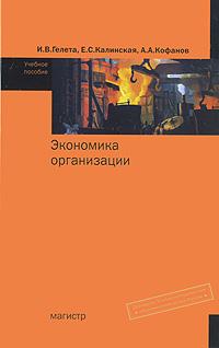 Экономика организации ( 978-5-9776-0006-4 )