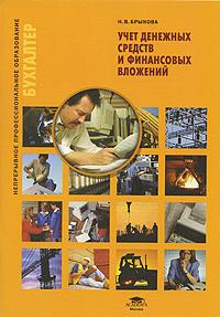 Учет денежных средств и финансовых вложений. Н. В. Брыкова