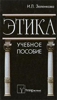 Этика ( 978-985-470-838-6 )