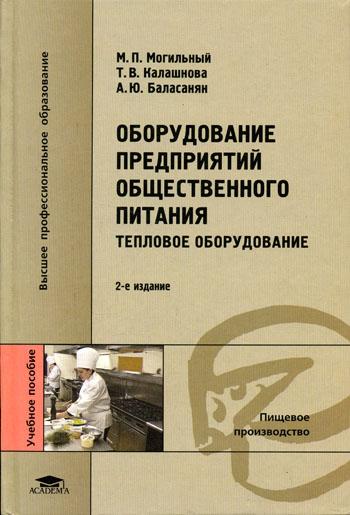 Оборудование предприятий общественного питания: Тепловое оборудование