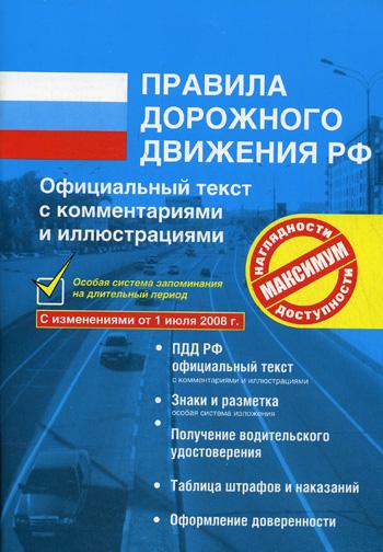 Правила дорожного движения РФ 2008