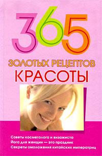 365 золотых рецептов красоты ( 978-5-17-059716-1, 978-5-226-01415-4 )
