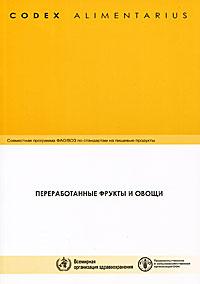 Codex Alimentarius. Переработанные фрукты и овощи ( 978-5-7777-0418-4 )