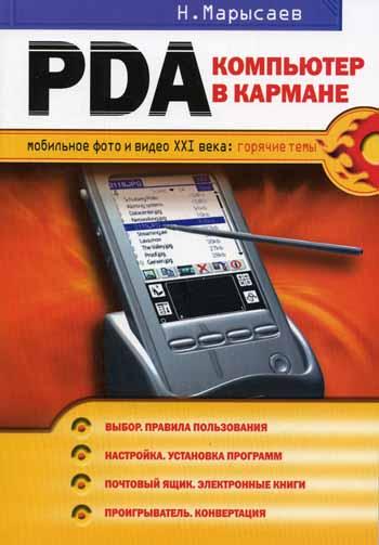 PDA - компьютер в кармане