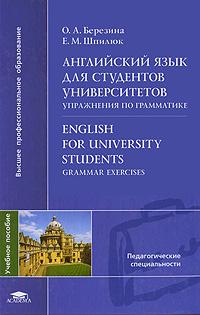 Английский язык для студентов университетов. Упражнения по грамматике / English for University Students: Grammar Exercises