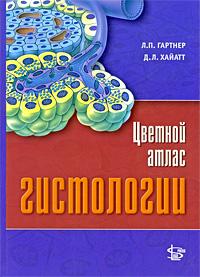Цветной атлас гистологии ( 978-5-98657-012-9, 0-7817-5216-7 )