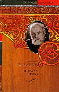 Похвала Сергию. Дмитрий Балашов