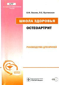 Школа здоровья. Остеоартрит. Руководство для врачей (+ буклет, CD-ROM) ( 978-5-9704-0757-8 )