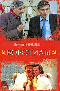 Воротилы. Вячеслав Рогожкин