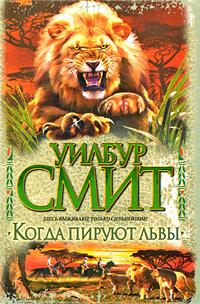 Книга Когда пируют львы