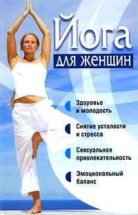 Йога для женщин ( 978-985-16-7025-9 )