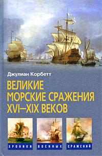 Великие морские сражения XVI-XIX веков ( 978-5-9524-4340-2 )