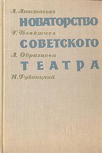 Новаторство советского театра
