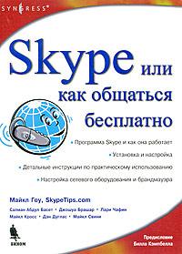 Skype, или Как общаться бесплатно