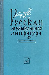 Русская музыкальная литература. Выпуск второй