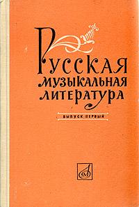 Русская музыкальная литература. Выпуск первый