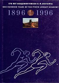 Сто лет Академии имени П. Ф. Лесгафта. 1896-1996