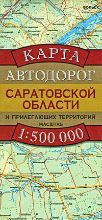Карта автодорог Саратовской области и прилегающих территорий ( 978-5-287-00636-5, 978-5-271-23732-4, 978-5-17-059133-6 )