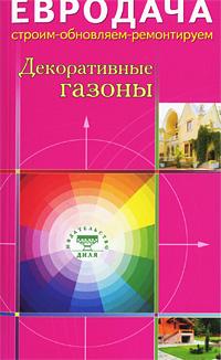 Декоративные газоны ( 978-5-88503-869-0 )