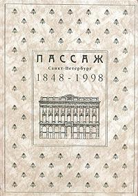 Пассаж. Санкт-Петербург, 1848 - 1998