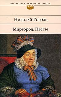 Миргород. Пьесы. Николай Гоголь