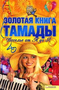 Золотая книга тамады. Веселье от А до Я