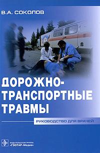 Дорожно-транспортные травмы. Руководство для врачей
