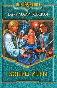 Книга Конец игры