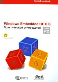 Windows Embedded CE 6.0. Практическое руководство (+ СD-ROM)